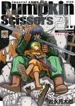 Pumpkin Scissors(21)