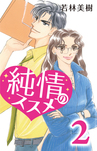 純情のススメ 2-電子書籍