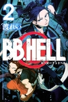 BB.HELL(2)-電子書籍