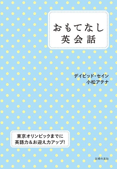 おもてなし英会話-電子書籍