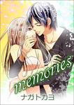 memories-電子書籍
