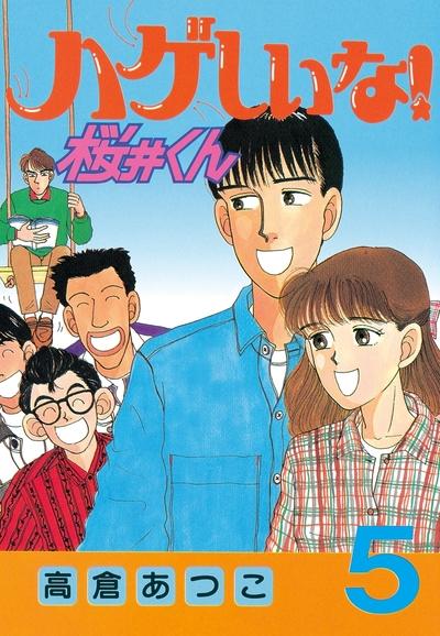 ハゲしいな!桜井くん(5)-電子書籍