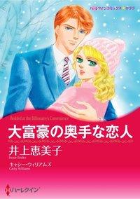 大富豪の奥手な恋人-電子書籍