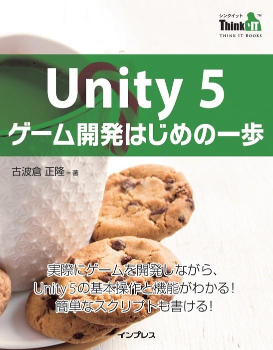 Unity 5 ゲーム開発はじめの一歩拡大写真