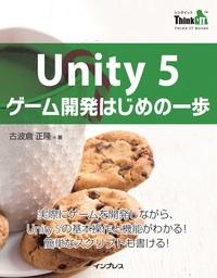 Unity 5 ゲーム開発はじめの一歩-電子書籍