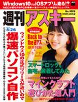 週刊アスキー 2015年 5/26号【電子特別版】-電子書籍