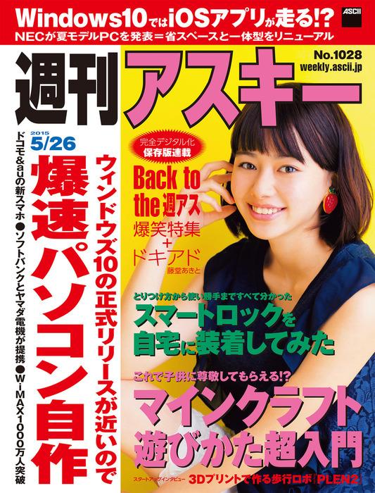週刊アスキー 2015年 5/26号【電子特別版】-電子書籍-拡大画像