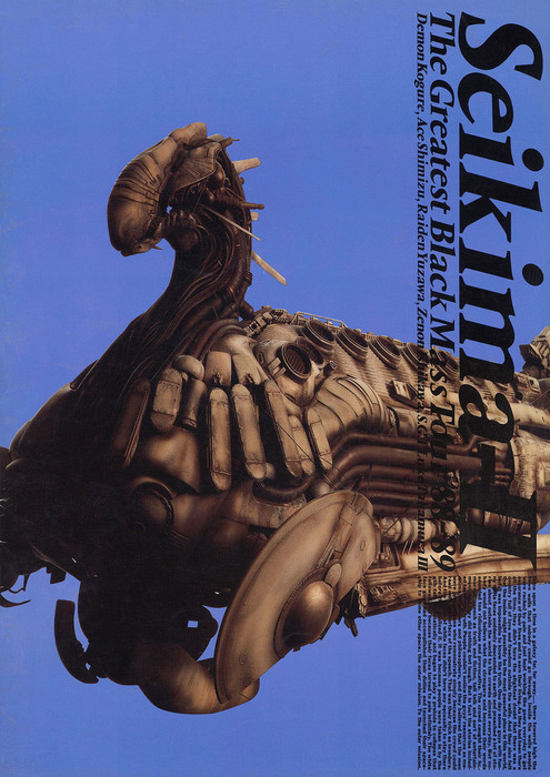 THE GREATEST BLACK MASS TOUR'88~'89 異次元探査転生 (B.D.11~B.D.10/1988~1989)-電子書籍-拡大画像