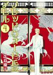 フレッドウォード氏のアヒル (4)-電子書籍