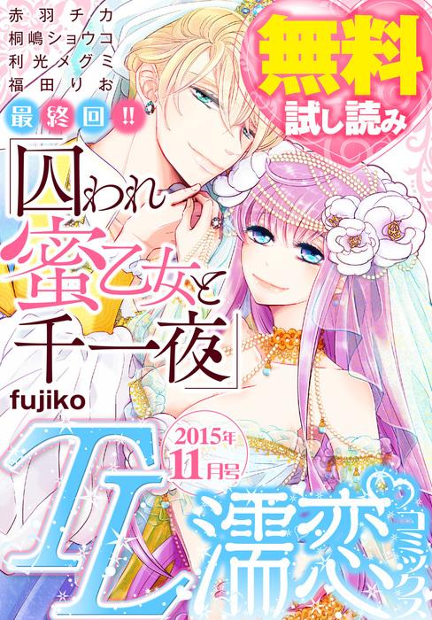 TL濡恋コミックス 無料試し読みパック 2015年11月号(Vol.23)拡大写真