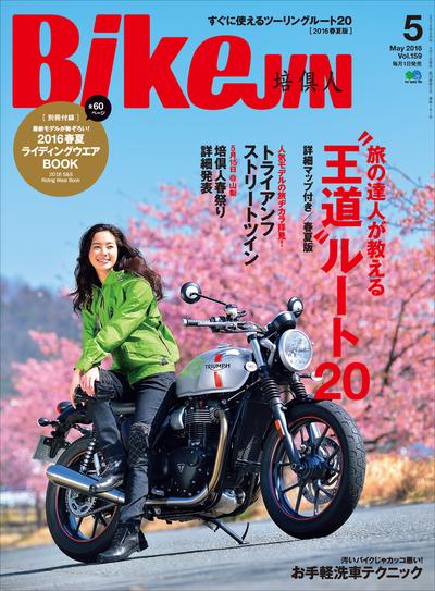 BikeJIN/培倶人 2016年5月号 Vol.159-電子書籍