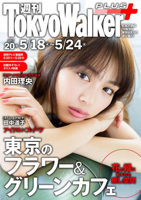 週刊 東京ウォーカー+ 2017年No.20 (5月17日発行)拡大写真