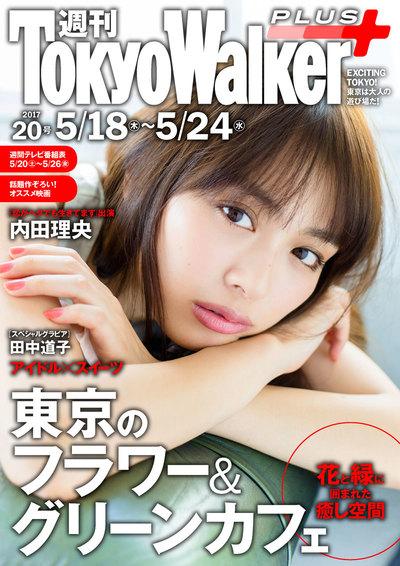 週刊 東京ウォーカー+ 2017年No.20 (5月17日発行)-電子書籍