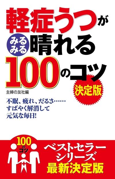 軽症うつがみるみる晴れる100のコツ 決定版-電子書籍