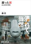 腐った翼 JAL65年の浮沈-電子書籍