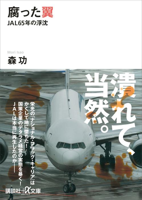 腐った翼 JAL65年の浮沈拡大写真