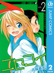 ニセコイ 2-電子書籍
