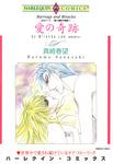 愛の奇跡-電子書籍