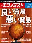 週刊エコノミスト (シュウカンエコノミスト) 2017年03月28日号-電子書籍