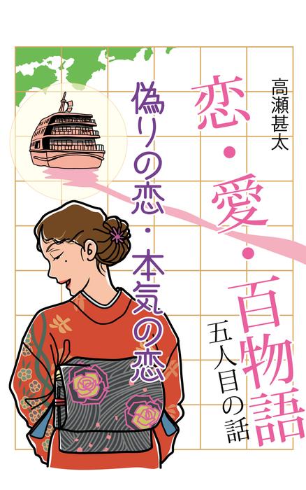 恋・愛・百物語 五人目の話 偽りの恋・本気の恋-電子書籍-拡大画像