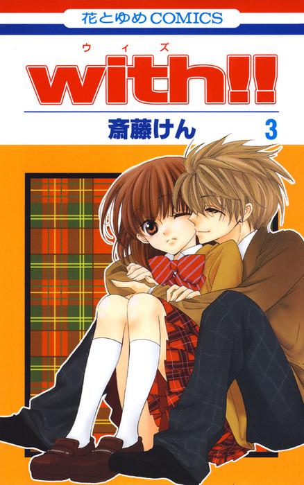 with!! 3巻拡大写真