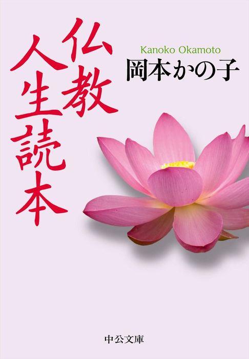 仏教人生読本拡大写真