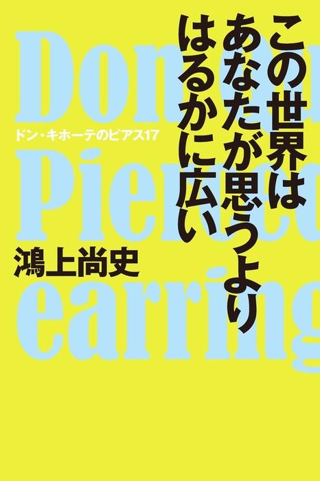 この世界はあなたが思うよりはるかに広い ドン・キホーテのピアス17-電子書籍-拡大画像