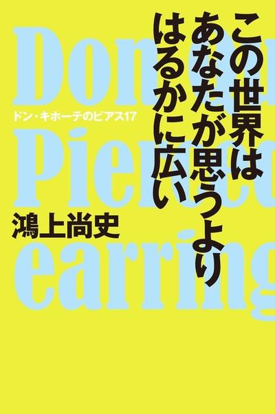 この世界はあなたが思うよりはるかに広い ドン・キホーテのピアス17-電子書籍