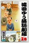 滝田ゆう落語劇場 2巻-電子書籍