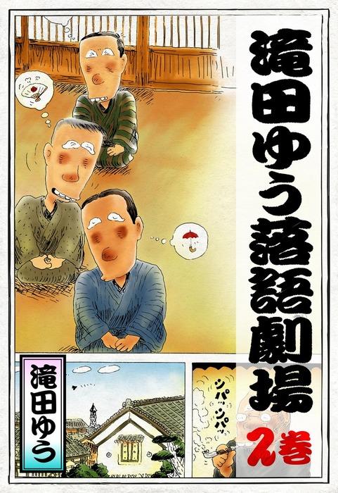 滝田ゆう落語劇場 2巻-電子書籍-拡大画像