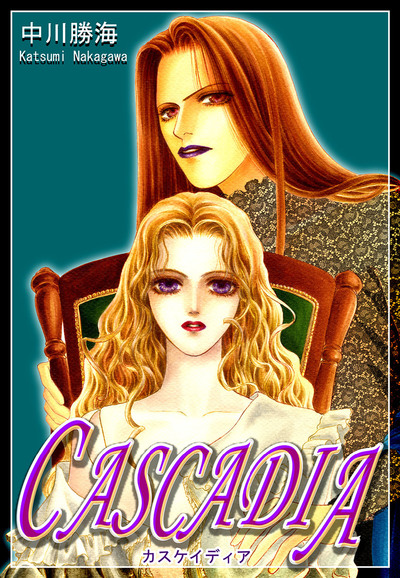 CASCADIA-カスケイディア--電子書籍