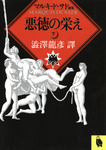 悪徳の栄え 下-電子書籍