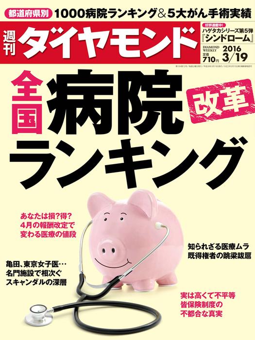 週刊ダイヤモンド 16年3月19日号拡大写真