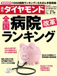 週刊ダイヤモンド 16年3月19日号