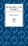 ヤマケイ新書 富士山1周レースができるまで ~ウルトラトレイル・マウントフジの舞台裏-電子書籍