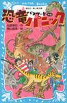 パスワード 外伝 恐竜パニック 新装版-電子書籍