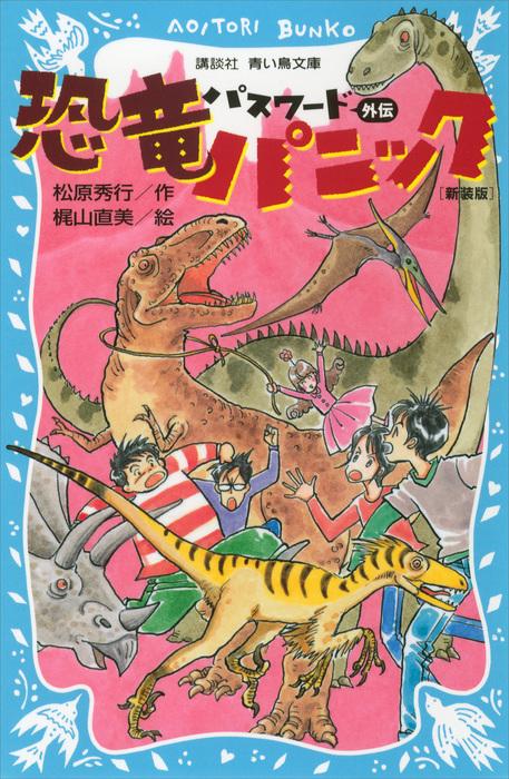 パスワード 外伝 恐竜パニック 新装版拡大写真