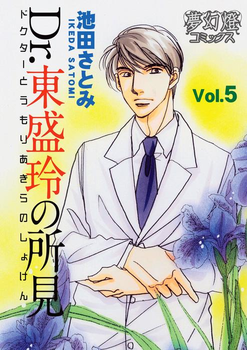 Dr.東盛玲の所見 Vol.5-電子書籍-拡大画像