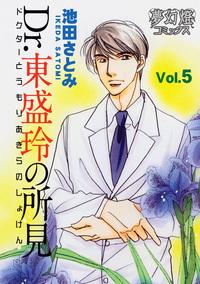 Dr.東盛玲の所見 Vol.5-電子書籍
