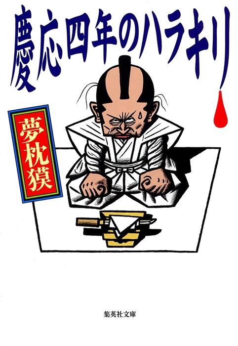 慶応四年のハラキリ拡大写真