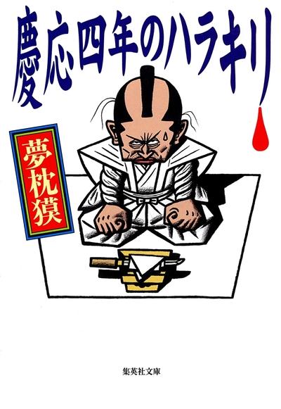 慶応四年のハラキリ-電子書籍