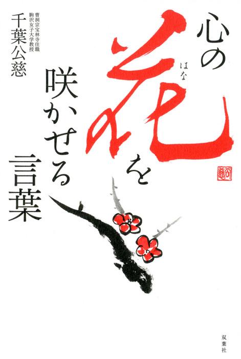 心の花を咲かせる言葉-電子書籍-拡大画像