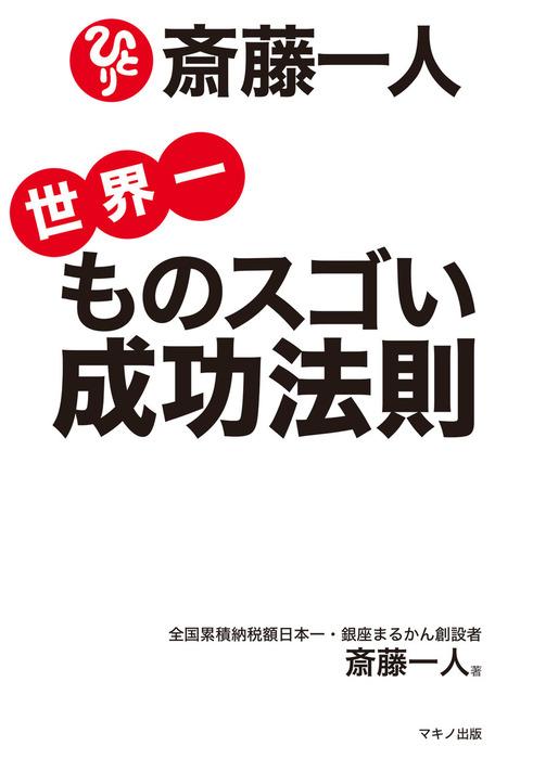 斎藤一人 世界一ものスゴい成功法則 (CDなし)拡大写真