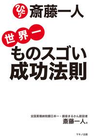 斎藤一人 世界一ものスゴい成功法則 (CDなし)-電子書籍