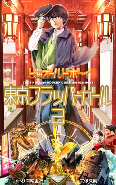 東京フラッパーガール2 上海オールドボーイ-電子書籍