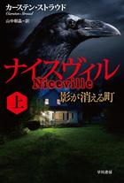 「ナイスヴィル ──影が消える町(ハヤカワ文庫NV)」シリーズ