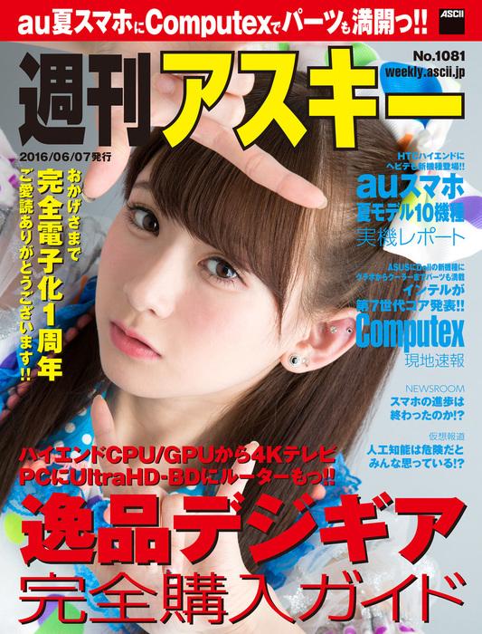 週刊アスキー No.1081 (2016年6月7日発行)拡大写真