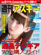 週刊アスキー No.1081 (2016年6月7日発行)