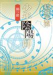 少年陰陽師 禍つ鎖(角川文庫版)-電子書籍