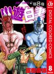 幽★遊★白書 カラー版 8-電子書籍